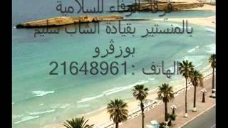 ربوخ سلامية الوفاء بالمنستير rbou5 soulamia el wafa Monastir