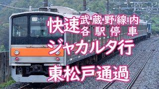 快速武蔵野線内各駅停車ジャカルタ行東松戸通過 涙雨!