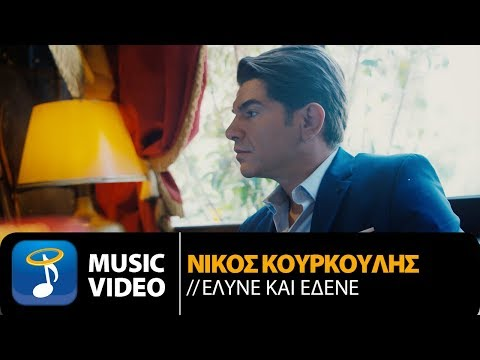 Νίκος Κουρκούλης - Έλυνε και Έδενε (Οfficial Music Video)