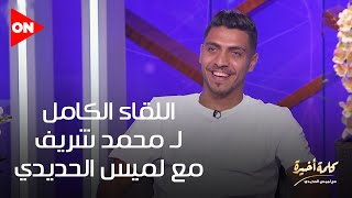 كلمة أخيرة - لقاء مع اللاعب محمد شريف بعد حصول النادي الأهلي على بطولة أفريقيا للمرة العاشرة
