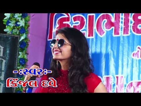 Kinjal Dave LIVE 2017 | SUPASI Live | Non Stop | New Gujarati Live Program 2017 | FULL HD VIDEO