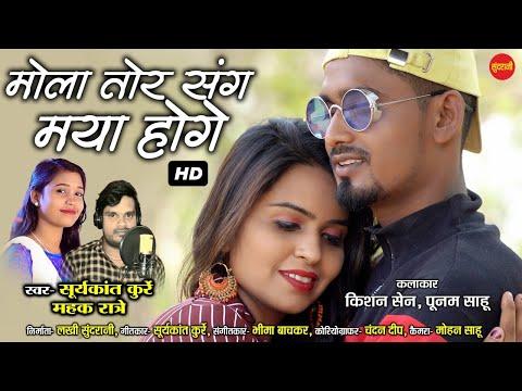 मोला तोर संग मया होगे - Mola Tor Sang Maya Hoge !! Kishan Sen,poonam Suryakant Kurre & Mahak Ratre