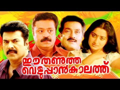 Ee Thanutha Veluppan Kalathu ( ) Malayalam Movie