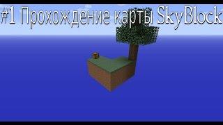 видео: #1 Прохождение карты SkyBlock2.1