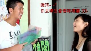 Publication Date: 2012-09-13 | Video Title: 樂善堂顧超文中學學生會「植閣」(候選期間宣傳片) 「植閣」-