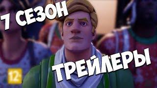 ВСЕ ТРЕЙЛЕРЫ 7 СЕЗОНА ФОРТНАЙТ