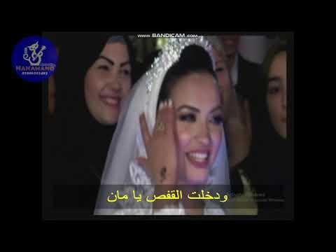 اخت العروسه كسرت 100قله مع اخوات العريس بكوميديا رهيبه © اغنيه فرحك بصوتك Nahawand records