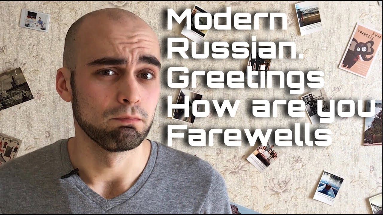 Modern russian greetings how are you farewells youtube modern russian greetings how are you farewells m4hsunfo