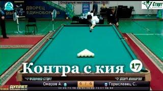 Контра с кия #17: Алибек Омаров - Сергей Горыславец