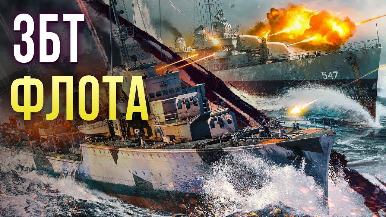 Халява: VGTimes бесплатно дарит ключи на ЗБТ морских боев в War Thunder (обновлено: еще 2 000 ключей)