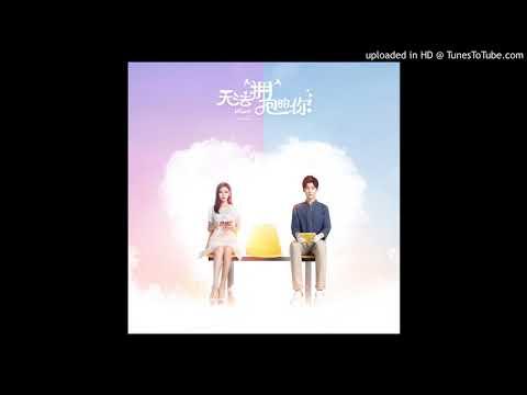 严艺丹-守护者(电视剧《无法拥抱的你 影视OST音乐专辑》)