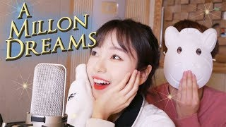 「The Greatest ShowMan(위대한쇼맨)OST / A Million Dreams」 │Covered by 달마발