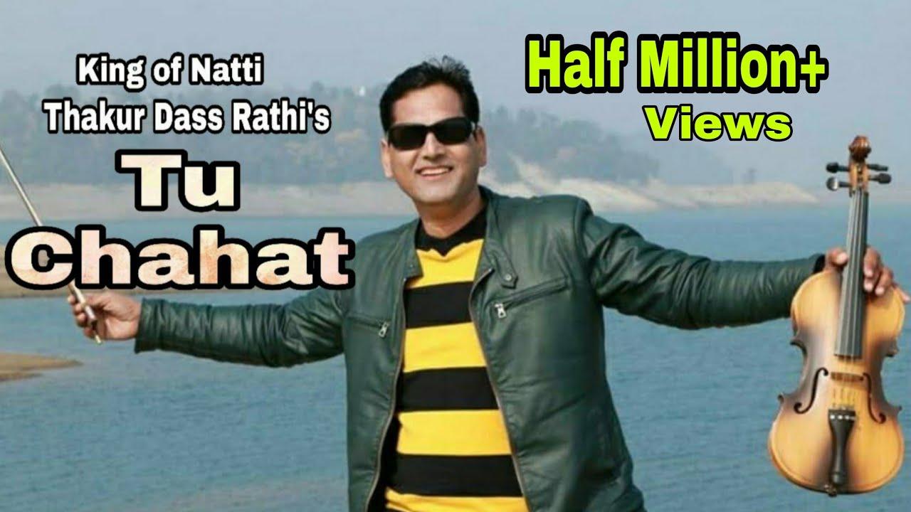 दिल को छूने वाला गीत,संगीत व फिल्मांकन| Tu Chahat | Singer Thakur Dass  Rathi | Natti King official