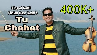 Latest himachali Song 2016 | Tu Chahat | Singer Thakur Dass  Rathi | Natti King official