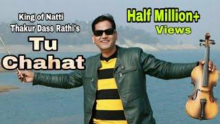 Latest himachali Song 2016   Tu Chahat   Singer Thakur Dass  Rathi   Natti King official