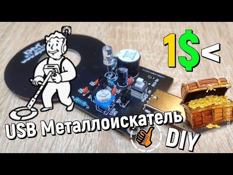Металлоискатель за 1$ своими руками