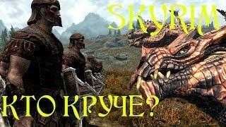 Skyrim. Кто круче? #12 Имперцы против Драконов | Who is stronger? Imperials vs Dragons