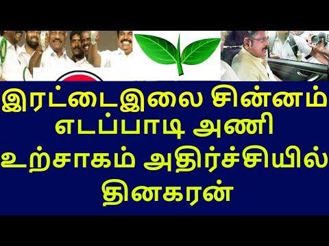 edapadi team happy two leaf|tamilnadu political news|live news tamil