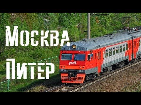 Москва-Питер на электричке и автостоп