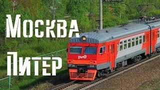 Москва - Питер на электричке и автостоп