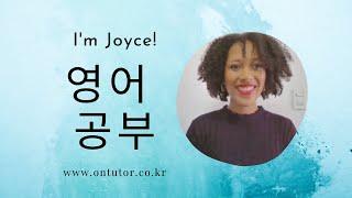 온튜터 화상영어 - Joyce 선생님, OnTutor.…
