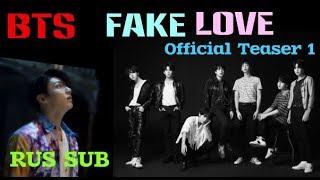 [RUS SUB] BTS (방탄소년단) 'FAKE LOVE' Official Teaser 1