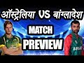 Champions Trophy 2017: Australia Vs Bangladesh Match, PREVIEW and PREDICTION | वनइंडिया हिंदी