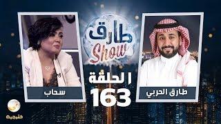 برنامج طارق شو الحلقة 163 - ضيف الحلقة سحاب