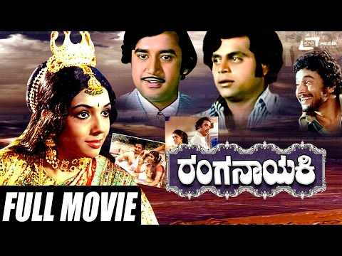 Ranganayaki – ರಂಗನಾಯಕಿ| Kannada Old Full Movies HD | Aarathi, Ashok, Ambarish, Puttana Kanangal