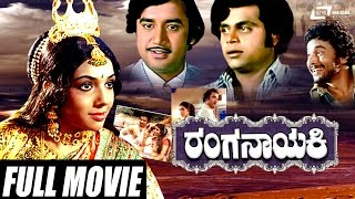 Ranganayaki – ರಂಗನಾಯಕಿ| Kannada Old Full Movies HD | Aarathi, Ashok, Ambarish, Puttana Kanangal