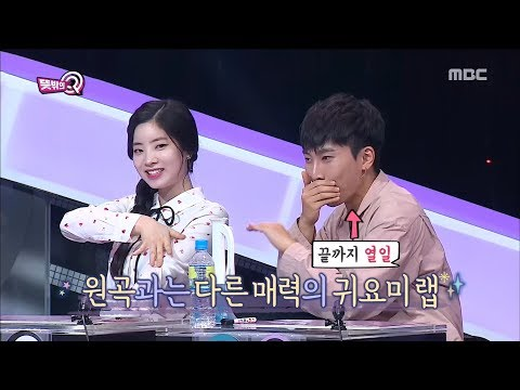 [Unexpected Q] 뜻밖의 Q -  A combination of rapping is born 20180505