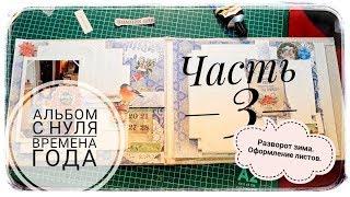 Времена года/ МК Разворот зима/СКРАПБУКИНГ/DIY