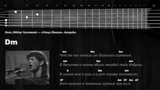 Ноль (Фёдор Чистяков) — «Улица Ленина». Аккорды