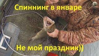 Спиннинг в январе....не мой праздник))...bogomaz05