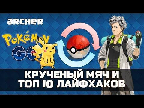 Крученый бросок и другие топ 10 лайфхаков в Покемон ГО - PokemonGO