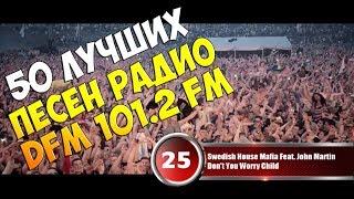 Скачать 50 лучших песен DFM 101 2 FM Музыкальный хит парад недели 25 декабря 2017 1 января 2018