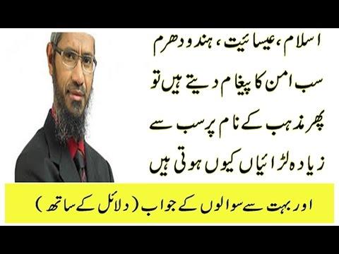 Peace TV-Dr Zakir Naik Urdu Speeh 2016 Challenging Questions Answer-Islamic Research Foundation Urdu