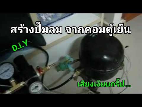 DIY ปั๊มลมด้วยคอมตู้เย็น By JET_A1