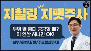 지힐링 지팻주사 지방추출주사 부위 별 흉터 궁금할 때?…