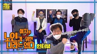 제42회 서울연극제 공식선정작 인터뷰#3