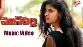 Mass Pilla Song | Telugu Music Video 2018 | By Mahesh Kamoji, David G - TeluguOneTV