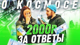 ПЛАЧУ 2000 РУБЛЕЙ ЗА ОТВЕТЫ ШКОЛЬНЫЕ ВОПРОСЫ О КОСМОСЕ / КАК ЗОВУТ ЮРИЯ ГАГАРИНА ? /  НЕГОДЯЙ TV