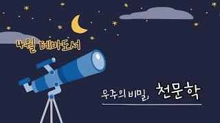 4월 테마도서 (이달의 주제: 천문학)
