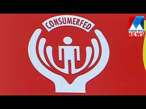 Consumerfed | Manorama News