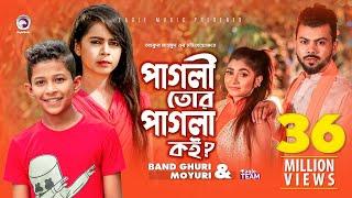 Download Pagli Tor Pagla Koi | পাগলি তোর পাগলা কই | Band Ghuri | Moyuri | Bangla New Song 2019 | Official MV