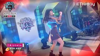 超級新人王+柯宜廷 Hiptata 崇右影藝科技大學 演藝事業系舞蹈組  EP28