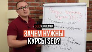 Зачем нужны курсы SEO? Обучение SEO с нуля онлайн   Академия SEO