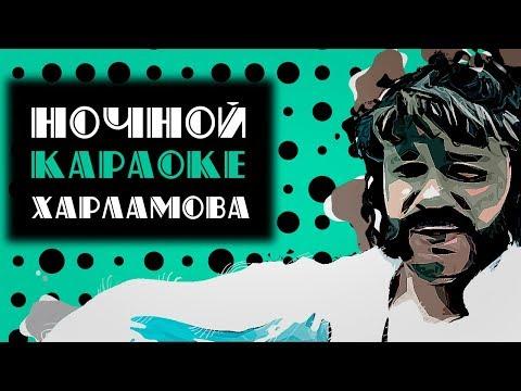 Ябломи на снегу Харламов (песня про пьянки) #ночнойкараокехарламова #8