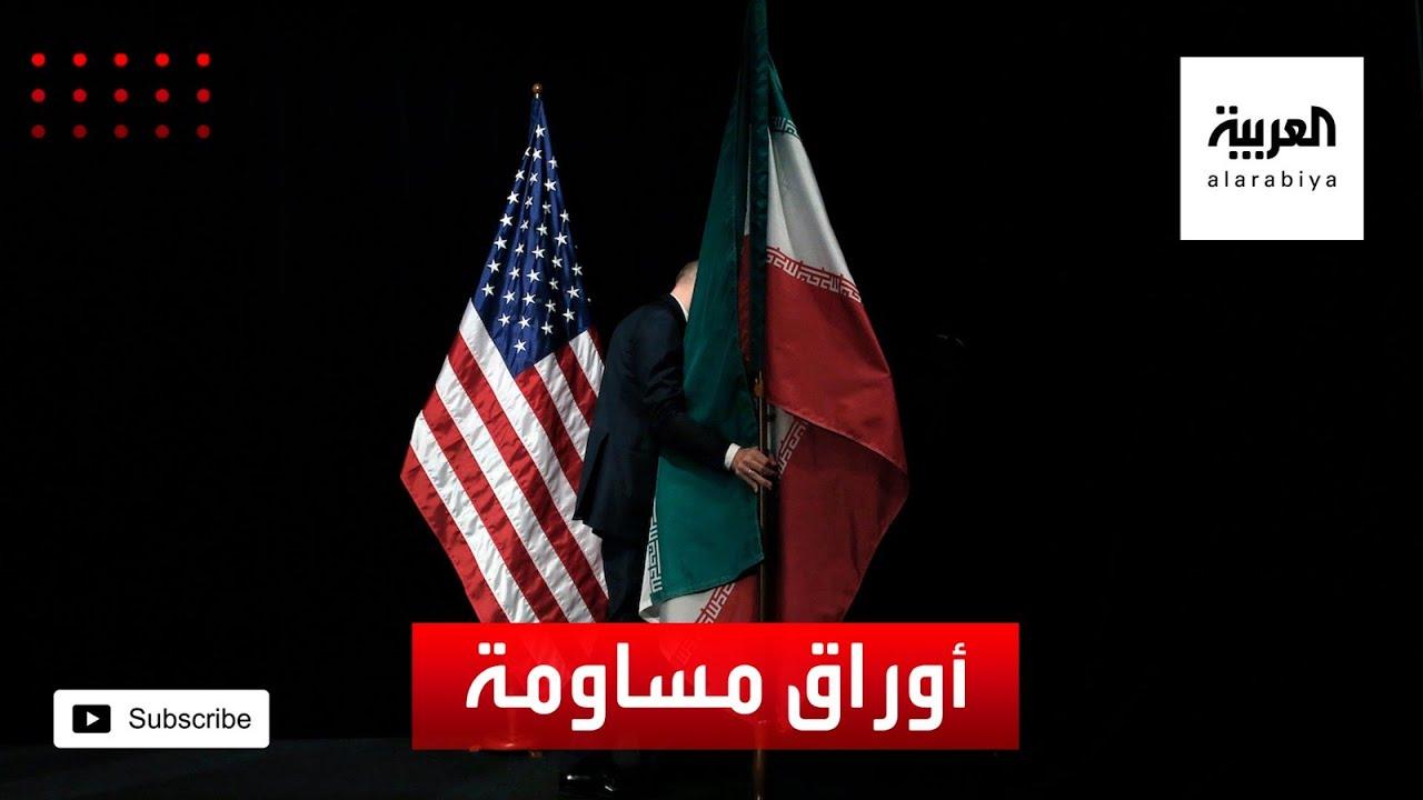 إيران تستخدم أوراق المساومة مع بايدن.. كيف؟  - نشر قبل 5 ساعة