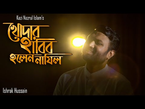 Khodar Habib Holen Nazil by Ishrak Hussain | খোদার হাবিব হলেন নাজিল | নজরুল সংগীত